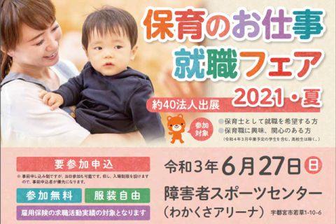 保育のお仕事就職フェア2021・夏