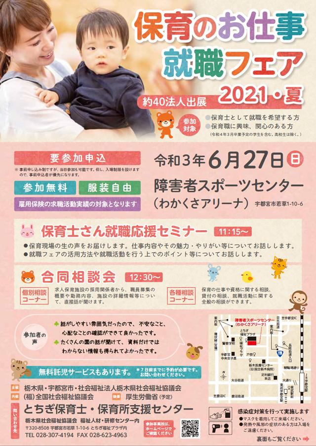 保育のお仕事就職フェア2021・夏詳細
